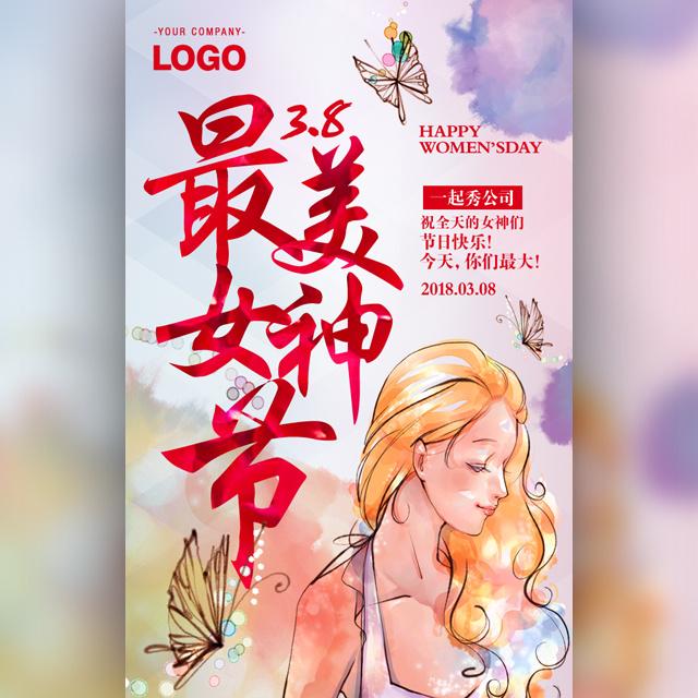 三八妇女节女神节祝福贺卡企业个人通用