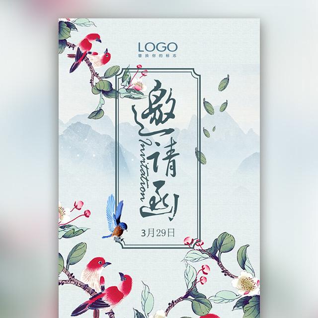 2018中国风春季产品发布会邀请函 会议会展邀请函