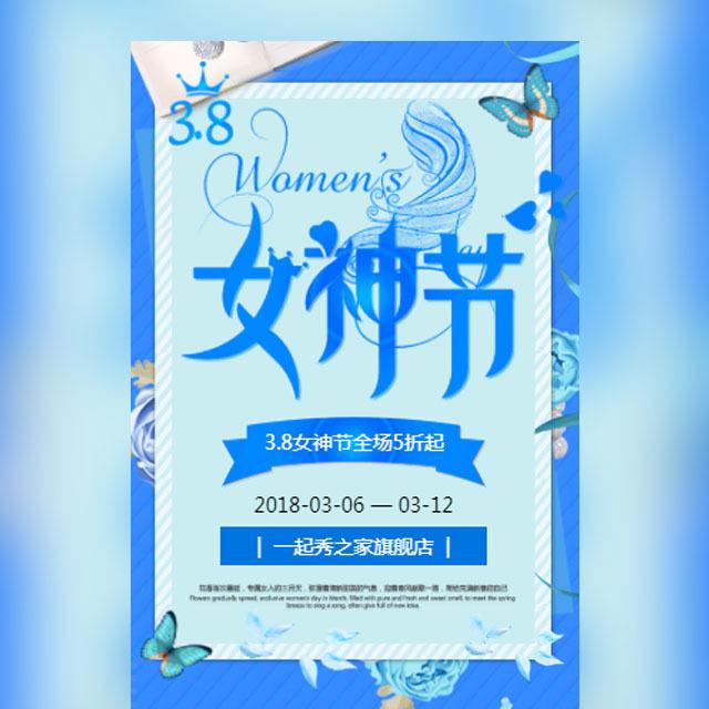 38女神节 三八妇女节 女王节活动促销 店铺宣传