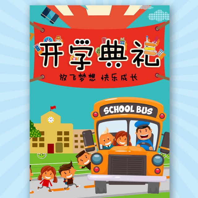 幼儿园开学典礼邀请函 开学季 新学期 开园入学典礼