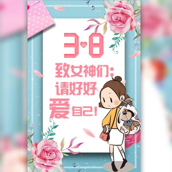 爱自己38女神节贺卡 心灵鸡汤 自媒体