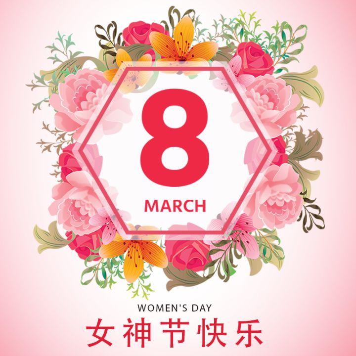女神节38妇女节祝福贺卡
