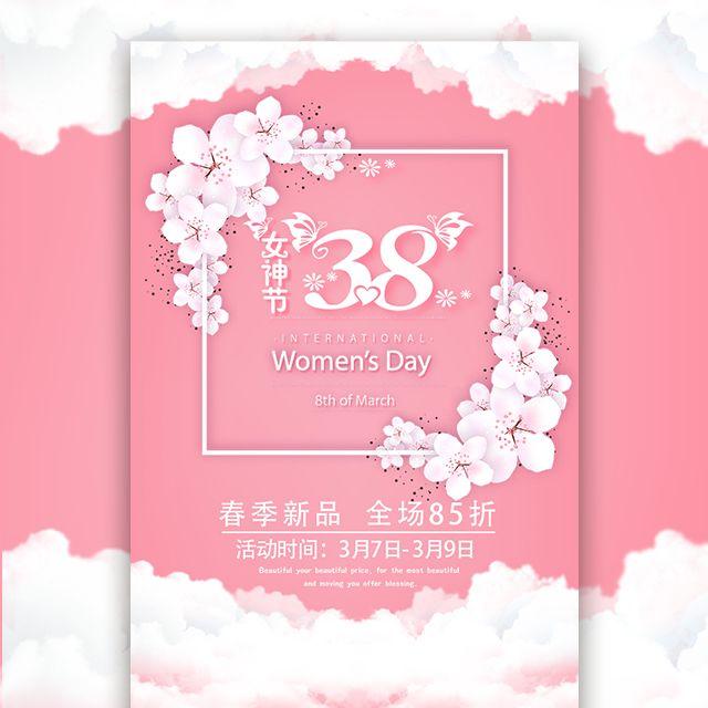 38女王盛宴女神节活动促销