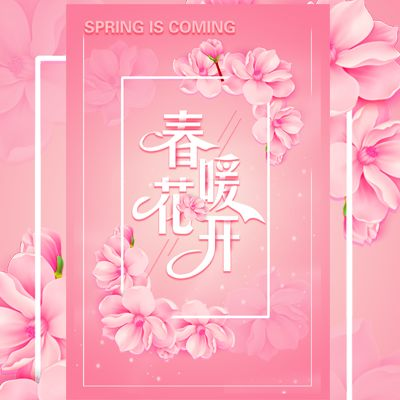 春暖花开 春季上新新品介绍宣传活动邀请 服装美妆饰