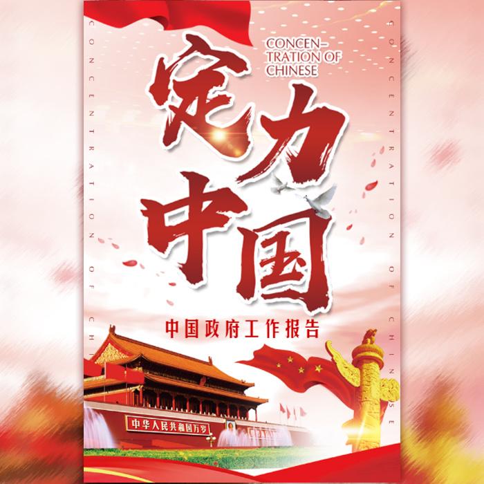定力中国两会政府工作报告党政工作汇报