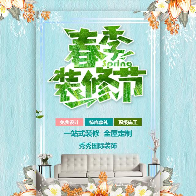 大气清新春季装修节家居装修活动促销装饰建材宣传