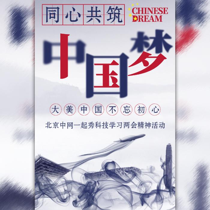 水墨风学习两会活动邀请函中国梦党建宣传
