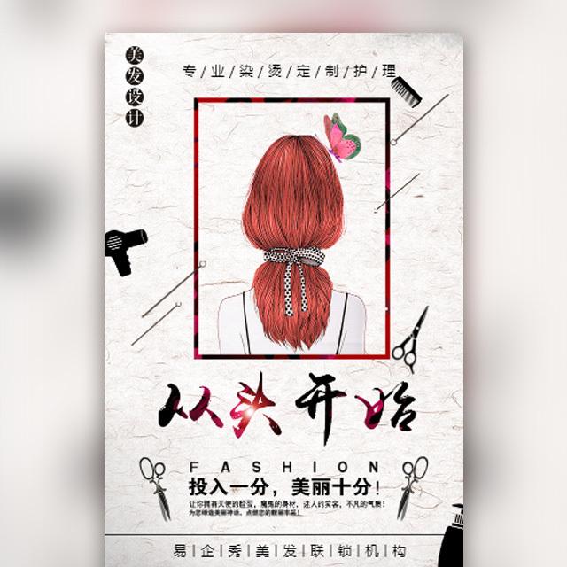 二月二龙抬头 理发店美发沙龙活动促销宣传