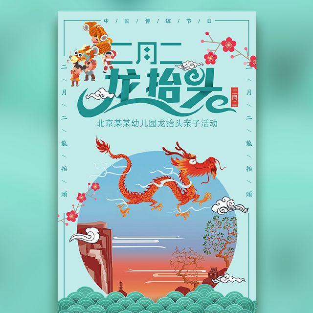 二月二龙抬头亲子活动邀请函,幼儿园早教,节日习俗