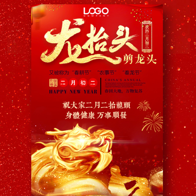 二月二龙抬头 节日祝福 理发店 美发店 商场活动促销