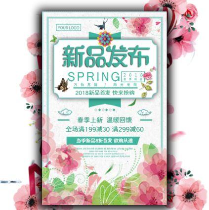 小清新女装化妆品新品发布会邀请函促销春季新品发布