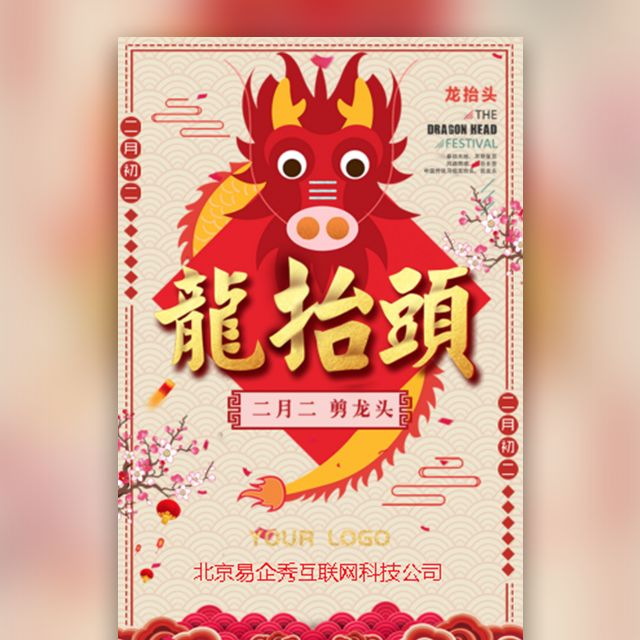 二月初二 龙抬头 企业公司 节日祝福 微信祝福