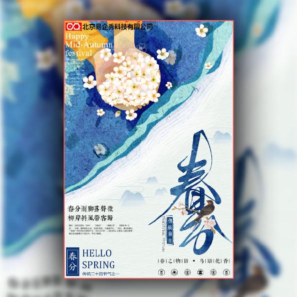 传统之美24节气之春分