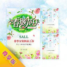 唯美小清新邀请函春季上新新品发布春暖花开-尊享版