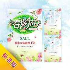 唯美小清新邀请函春季上新新品发布春暖花开-标准版