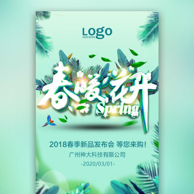 春季上新 新品发布会 邀请函 商家促销 品牌推广 宣传