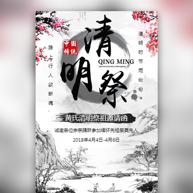 清明节扫墓祭祖烈士陵园活动邀请函中国风水墨