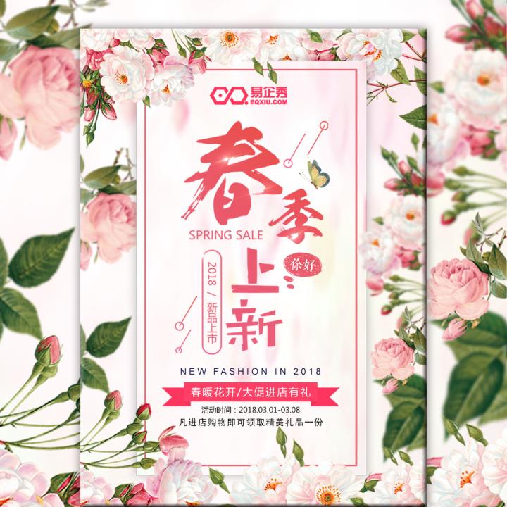 春季上新 新品发布 活动促销