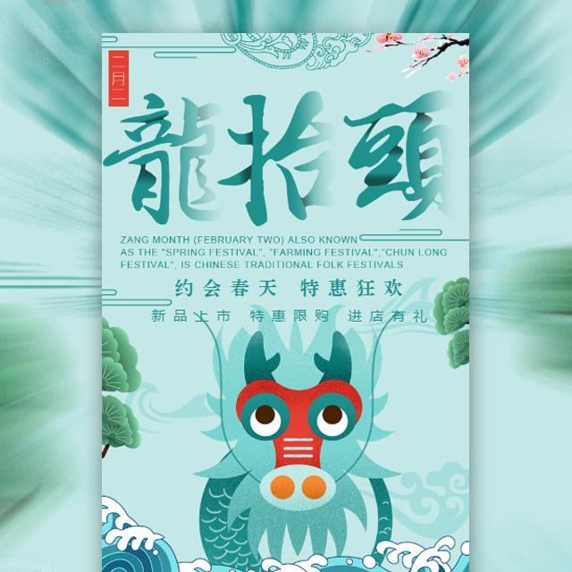 绿色清新简约龙抬头特惠宣传模版