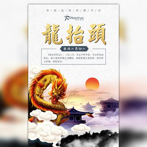 中国风龙抬头龙头节节日祝福企业宣传产品推广