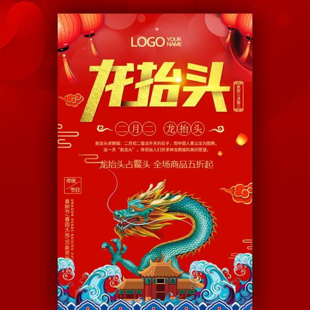 龙抬头活动促销宣传 二月二龙抬头 店铺促销 龙头节