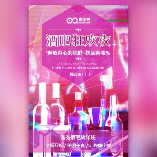酒吧夜店KTV单身音乐派对聚会狂欢夜活动宣传邀请函
