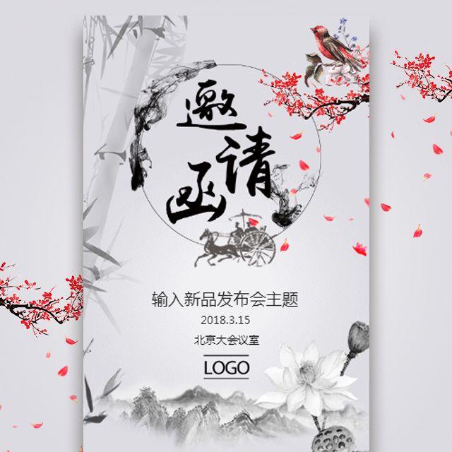 邀请函会议新品发布中国风水墨画风格
