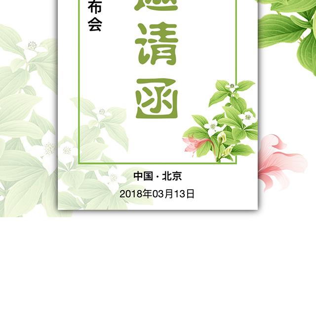 春季新品发布会邀请函 春夏上新小清新 会议展会展览