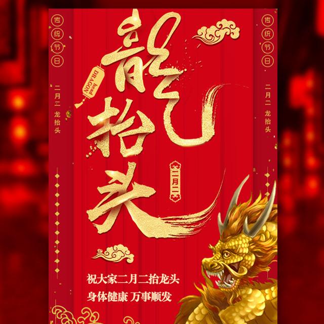 二月二龙抬头 节日祝福 企业品牌宣传 节日习俗 热点