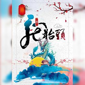 二月二龙抬头节日习俗/企业宣传祝福