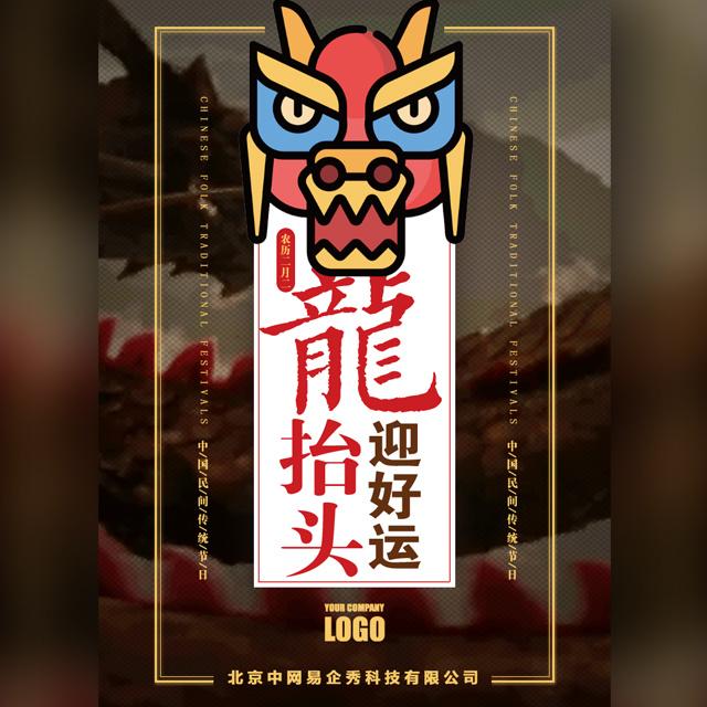 龙头节祝福企业推广招聘通用二月二龙抬头