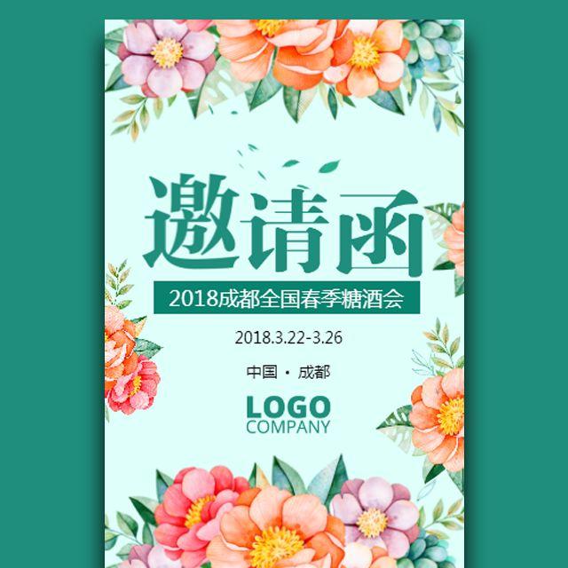 高端新品发布春季上新时尚清新邀请函 糖酒会会议会展