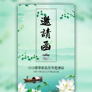 中国风清新简洁邀请函 古典 淡雅