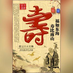 寿宴邀请函 中国风寿宴 老人寿宴 老人生日贺卡