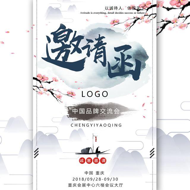 中国风水墨邀请函/企业宣传