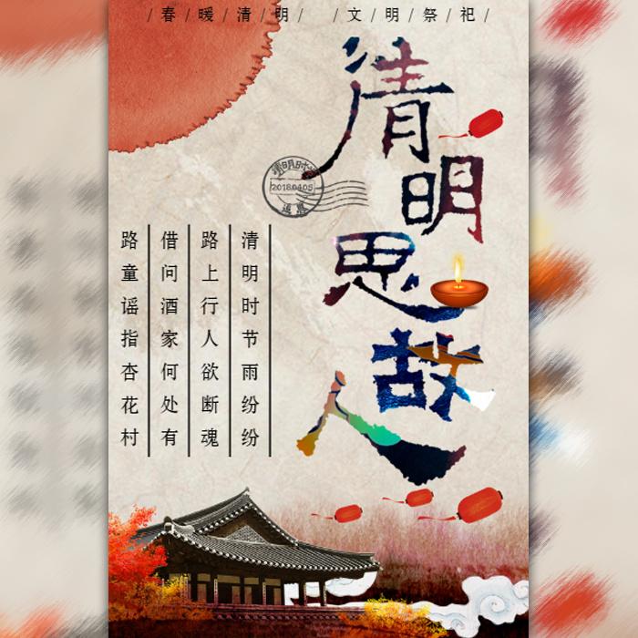 微祭祀心怀念丨水墨复古中国风清明节习俗宣传