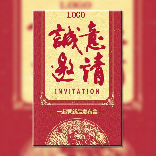 高端中国风烫金企业会议邀请函/新品发布会/招商加盟