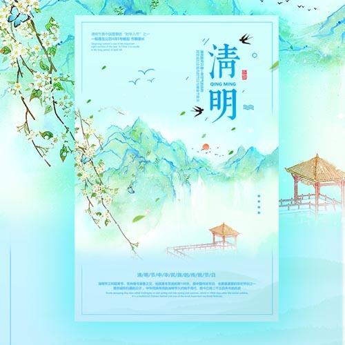 中国风清新淡雅清明节
