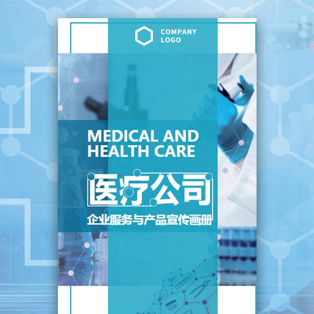 大气蓝色医疗健康企业产品宣传画册招商合作
