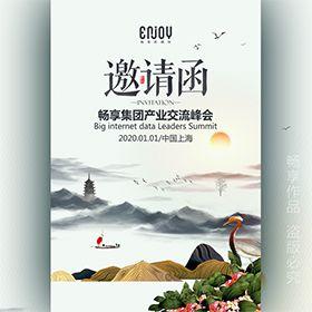 清新炫酷中国风会议会展新品发布招商活动开业邀请函