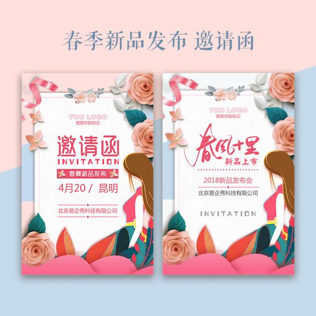 小清新唯美春季新品发布会邀请函 活动邀请 宣传
