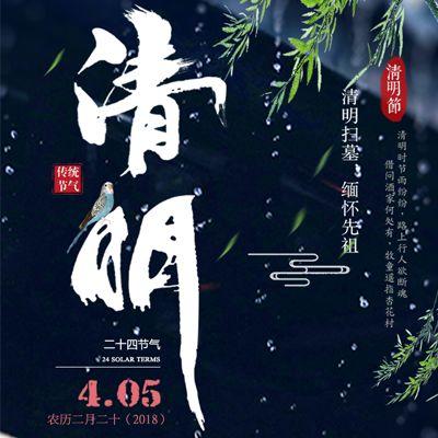 清明节祭祀 缅怀先烈扫墓活动邀请函 传统节日
