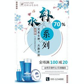 补水系列护肤美妆用品活动促销、宣传