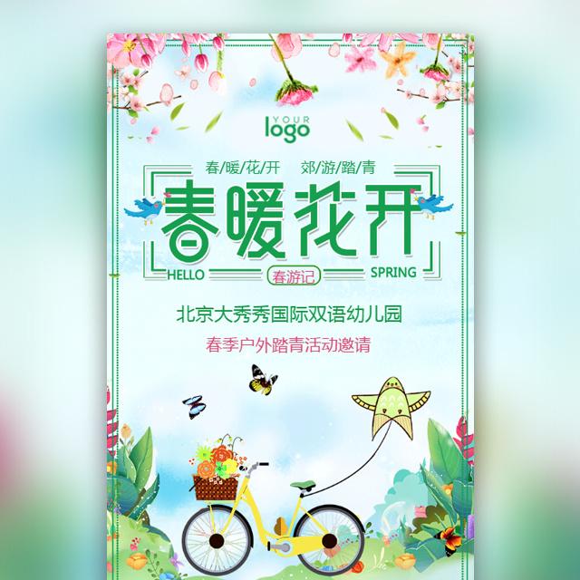 春游踏青 公司学校幼儿园亲子活动邀请函