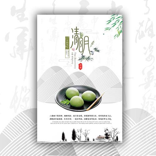 清明节国风水墨画宣传