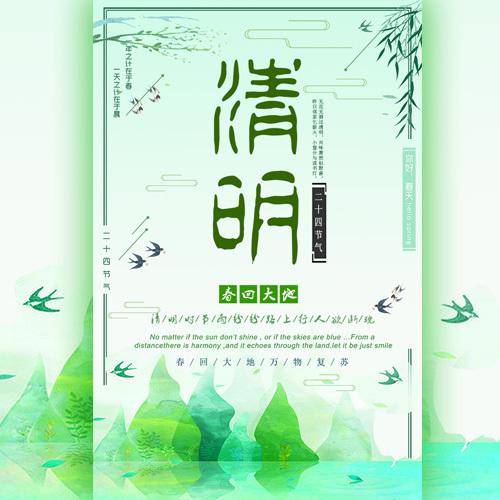 清明节唯美清新节日介绍