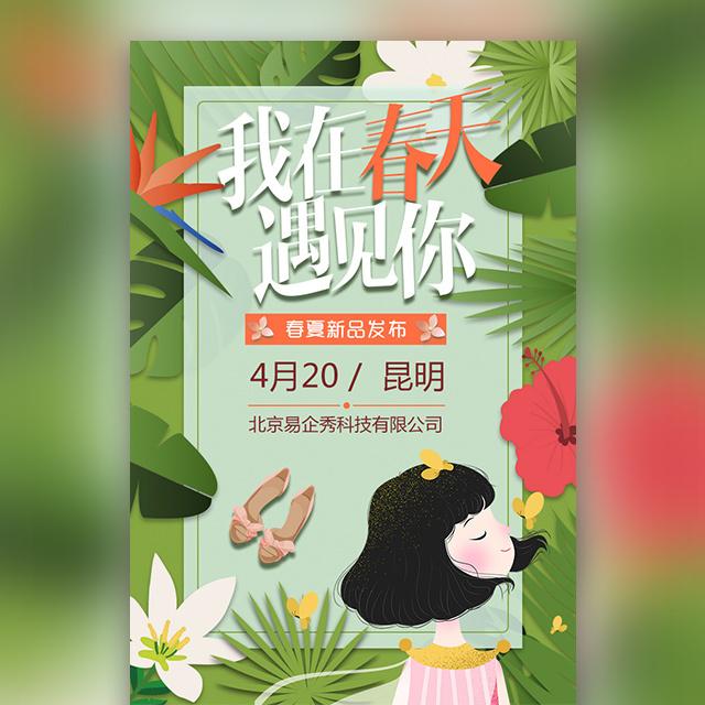 绿色清新春季新品发布会邀请函 活动邀请 企业宣传