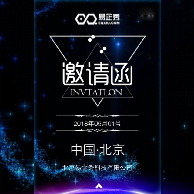 动态炫酷蓝色科技星空活动邀请函 企业宣传