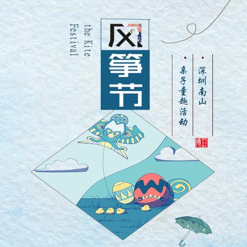 风筝节文化节邀请函