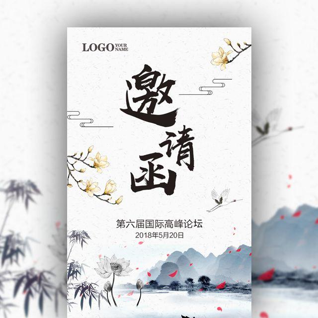 古典水墨中国风邀请函 公司会议邀请 书法艺术展峰会